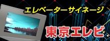 エレベーターサイネージ「東京エレビ」
