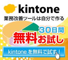 kintone30日間無料お試し