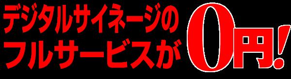 デジタルサイネージのフルサービスが0円