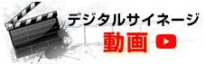 動画コンテンツ紹介(YouTubeサイトへ)